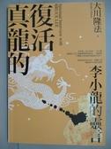 【書寶二手書T6/文學_ODZ】李小龍的靈言真龍的復活_大川隆法