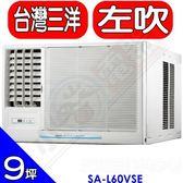 三洋【SA-L60VSE】變頻窗型9坪左吹冷氣_預購