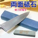 家庭用雙面磨刀石 廚房 菜刀用 護刀用 ...