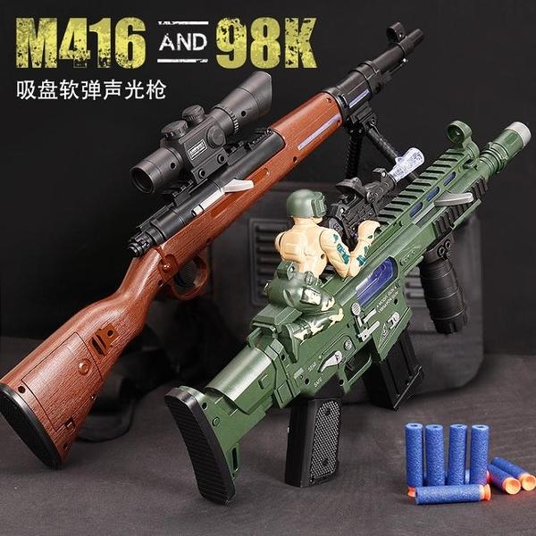 兒童吃雞玩具 98k兒童玩具awm狙擊吃雞全套裝備m416電動連發軟彈槍聲光男孩仿真 快速出貨YJT