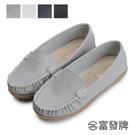 【富發牌】舒適升級素面豆豆鞋-全黑/白/...