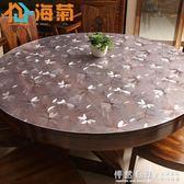 圓桌桌布防水防油免洗防燙pvc軟玻璃圓形桌墊水晶板透明桌布臺布 怦然心動