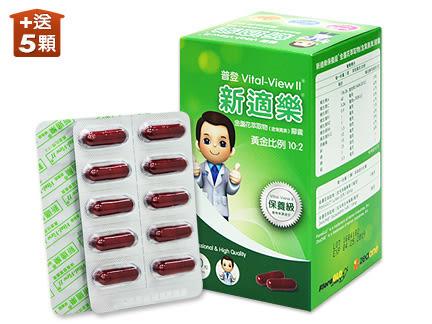 【普登】新適樂保養級®葉黃素膠囊(全素配方)加贈5顆