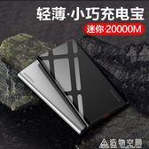 大容量便攜超薄小巧迷你快沖oppo華為vivo蘋果手機通用安卓專用移動電源沖10000毫安 NMS造物空間