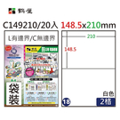 【奇奇文具】鶴屋 #18 P149210 透明 2格 A4護貝標籤