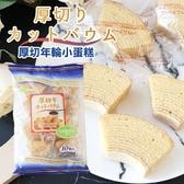 日本 Marukin 丸金 厚切年輪小蛋糕 (10入) 270g 年輪 小蛋糕 蛋糕 厚切年輪 年輪蛋糕 甜點 下午茶 點心