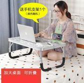 筆電電腦桌床上用宿舍可折疊懶人桌筆電小桌子學習桌寫字書桌·樂享生活館liv