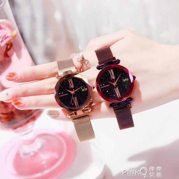 手錶女士星空學生網紅韓版簡約抖音潮流機械防水迪奧同款ulzzang  【PINKQ】