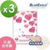 【醫碩科技】藍鷹牌NP-3DLSS*3 台灣製 立體型幼童防塵口罩 2~6歲 天使心款 粉熊 50片*3盒