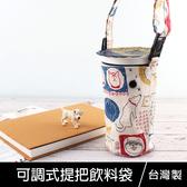 珠友 PB-80008 台灣花布可調式提把飲料袋/附插扣收納扣/環保杯套/飲料杯提袋