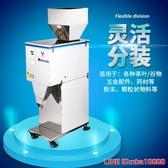 灌裝機 全自動5000克大容量分裝機玩具五金定量分裝粉末顆粒灌裝機促銷JD 雙十二