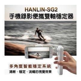 HANLIN-SG2 手機錄影便攜雙軸穩定器 拍片 紀錄 gopro 行動電源