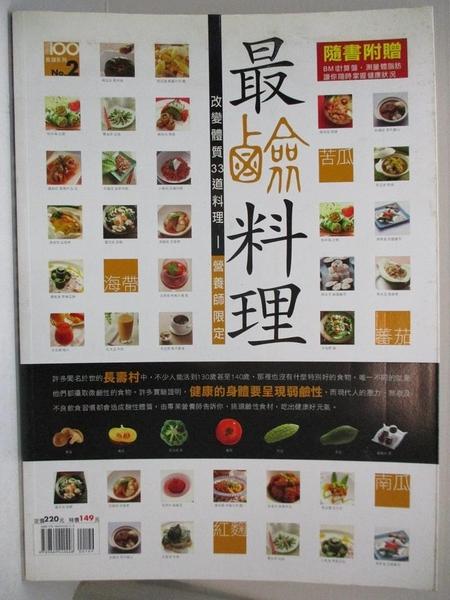 【書寶二手書T5/養生_FAD】最鹼料理營養師限定:改變體質的33道料理
