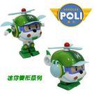 ROBOCAR POLI 波力 救援小英雄←正版 迷你變形赫利/(變形車系列)-變形波力/可愛造形/可變形