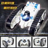 【免運】兒童電動遙控履帶式坦克戰車翻滾特技變形車越野車男孩玩具模型