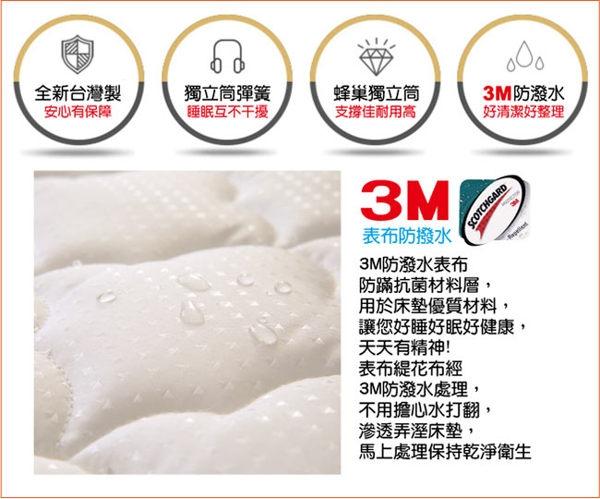 床墊 獨立筒 飯店用-抗菌透氣3M防潑水蜂巢式獨立筒床墊(厚22cm)-雙人5尺-$3999-破盤-【179購物中心】