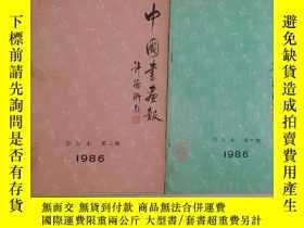 二手書博民逛書店罕見《中國書畫報》。1986年合訂本。第一期。第二期。Y240396