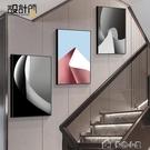裝飾掛畫抽象藝術樓梯牆面裝飾畫現代簡約走廊過道掛畫樓道背景牆創意壁畫YXS 【快速出貨】