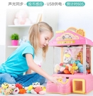 兒童抓娃娃機夾娃娃機公仔玩具迷你小型家用大號投幣游 『洛小仙女鞋』YJT