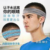 運動髮帶運動髮帶男女髮箍束髮頭帶跑步瑜伽健身裝備導汗止汗吸汗頭巾 1件免運