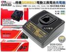 【久大電池】 得偉 DEWALT 電動工具電池充電器 7.2V~18V 鎳氫/鎳鎘 電動工具充電器 110V~240V
