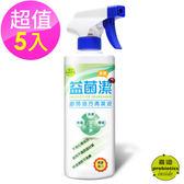 【益菌潔】居家清潔系列 廚房油污清潔液 5入組 (500ml/瓶)