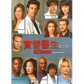 實習醫生 第3季 DVD Grey's Anatomy Season 3 歐美影集 (購潮8)