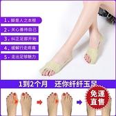 分趾器 矯正器大腳骨腳拇指腳趾頭重疊分趾成人男女士日本  【全館免運】