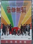 挖寶二手片-O01-047-正版DVD-華語【至尊無賴】-鄭中基 林子聰 傅穎(直購價)