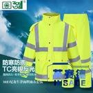 熒光色反光分體式雨衣移庫套裝執勤雨披戶外...