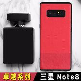 三星 Note8 卓越系列 手機殼 手機軟殼 保護殼 格紋 商務簡約 單色