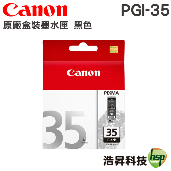 CANON PGI-35 黑色 原廠盒裝 IP100 IP110