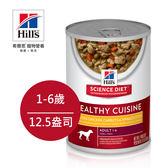 原廠正貨【Hill's希爾思】成犬 1-6歲 健康美饌 (香烤雞肉燉胡蘿蔔+菠菜) 12.5oz(354g)*1罐