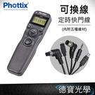 Phottix Taimi 可換線 定時快門線 (內附五種線材) 【配件系列】