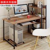 電腦桌 電腦桌台式家用經濟型書桌簡約現代電腦桌簡易書架辦公桌T