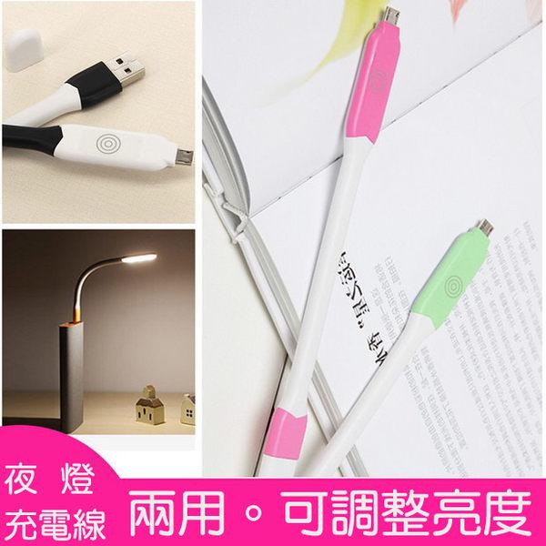 【03215】 兩用USB LED小夜燈 Micro USB充電線 隨身燈 鍵盤燈 電腦燈 可攜帶 小米燈 照明