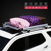 車頂行李架福特翼虎/銳界 福田伽途IX7汽車車頂行李框鋁合金車頂行李架車筐 LH1908【123休閒館】