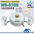 雙胞胎燈座型紅外線自動感應器WS-5709【雙感應頭紅外線感應器110V/220V共用】