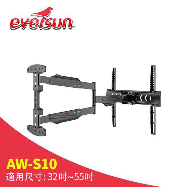 Eversun AW-S10/32-55吋手臂式 液晶電視 壁掛架