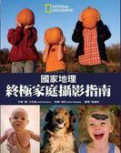 (二手書)國家地理終極家庭攝影指南