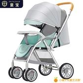 嬰兒推車可坐可躺超輕便攜折疊簡易四輪手推車新生兒童嬰兒車【小橘子】