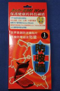 Antiwave 防電磁波貼片-單片*手機用戶的健康守護神*