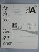 【書寶二手書T6/雜誌期刊_PKY】dA_12期_地理啟蒙