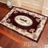 地墊門墊進門門廳腳墊子門口地墊客廳臥室地毯防滑       艾維朵