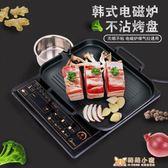 電烤盤電磁爐烤盤韓式鐵板燒盤麥飯石電陶爐無煙家用韓國不粘專用烤肉盤 DF 萌萌