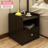 歐式床頭柜簡約現代臥室床邊柜簡易收納儲物柜小柜子置物柜WY
