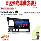 《免費到府安裝》HONDA CIVIC 8代 06-11年 專用 導航安卓主機