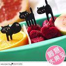 創意日本卡通黑貓水果叉 便當裝飾籤 6只...