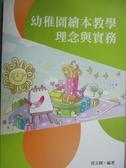 【書寶二手書T9/大學教育_HCA】幼稚園繪本教學理念與實務_黃文樹
