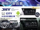 【JHY】14~18年HONDA CITY專用10吋觸控螢幕R6系列安卓多媒體主機*雙聲控+藍芽+導航+安卓*8核心